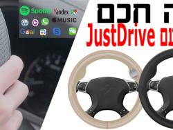 כיסוי הגה חכם JustDrive לרכב